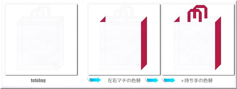 不織布トートバッグ:メイン不織布カラーNo.15ホワイト色+28色のコーデ