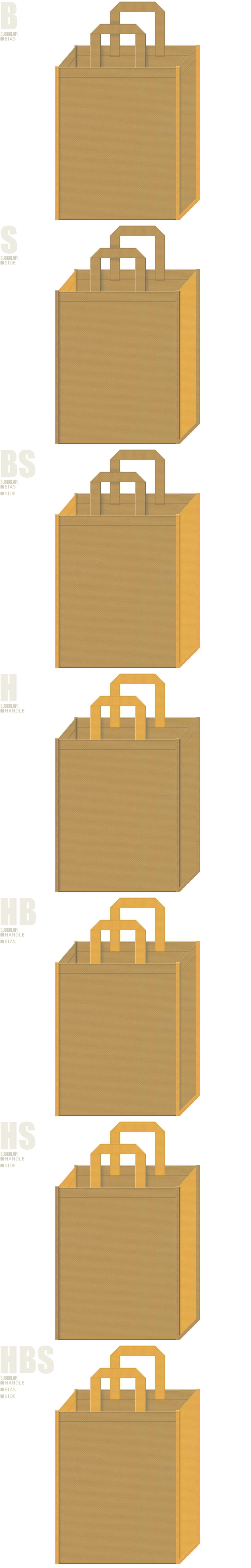 金色系黄土色と黄土色、7パターンの不織布トートバッグ配色デザイン例。作業用品・日曜大工用品の展示会用バッグにお奨めです。