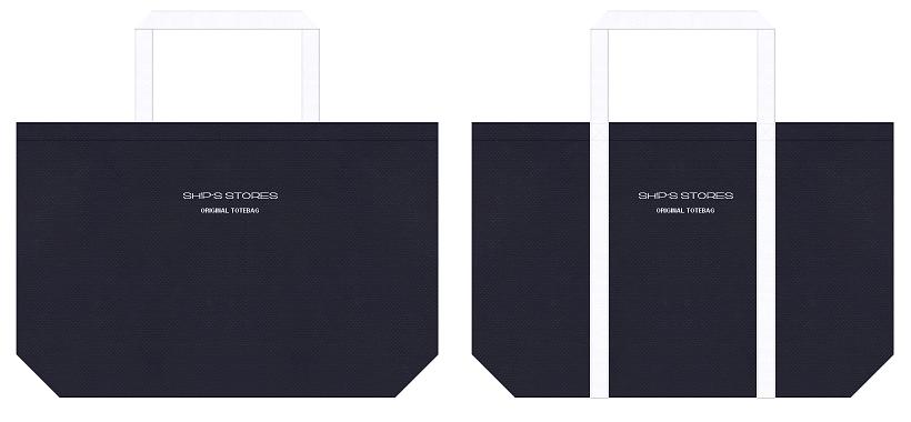 濃紺色と白色の不織布エコバッグのデザイン例:船用品のショッピングバッグ