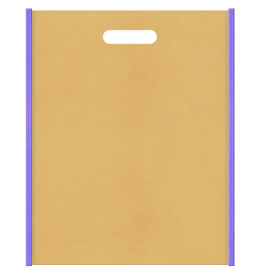 不織布小判抜き袋 メインカラー薄黄土色、サブカラー薄紫色