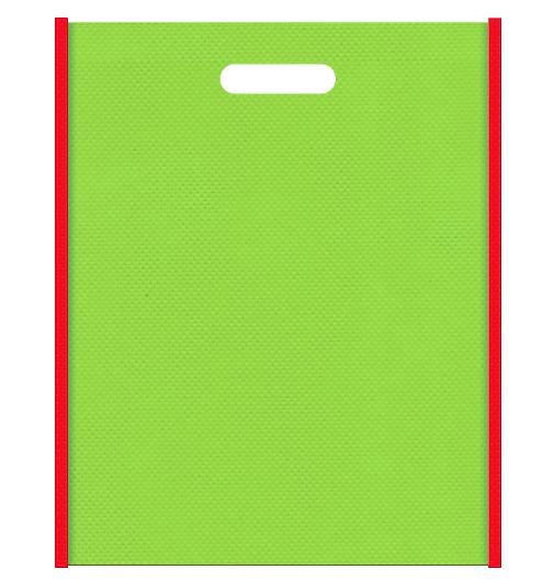 不織布バッグ小判抜き メインカラー黄緑色、サブカラー赤色