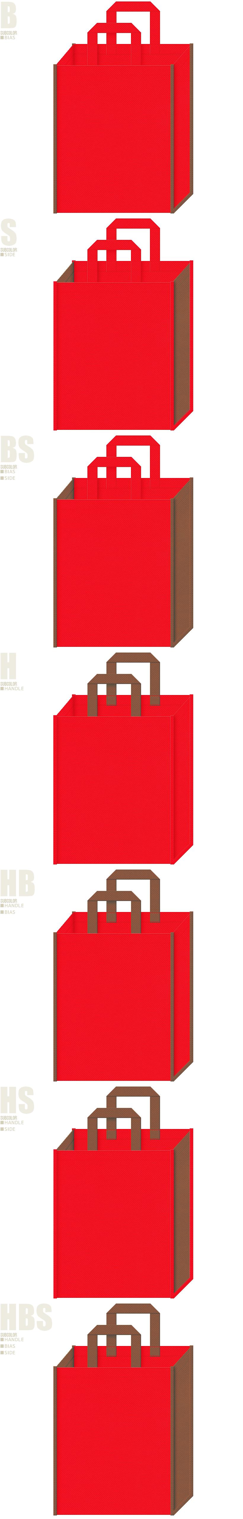 赤色と茶色、7パターンの不織布トートバッグ配色デザイン例。クリスマス向け不織布バッグにお奨めの配色です。