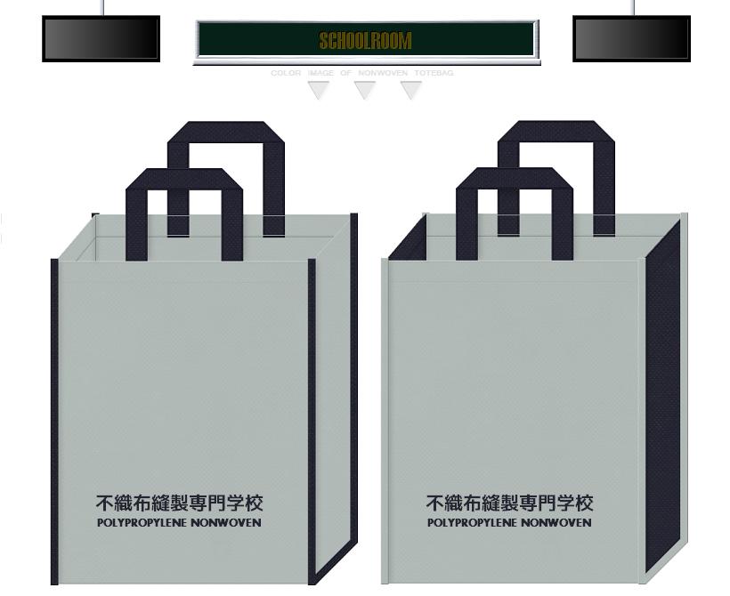グレー色と濃紺色の不織布バッグデザイン:専門学校の不織布バッグ