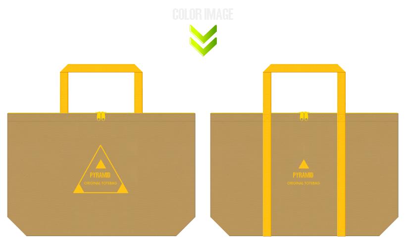 金色系黄土色と黄色の不織布ショッピングバッグのコーデ:お宝・黄金・ピラミッドのイメージ。ゲーム・テーマパークにお奨めの配色です。