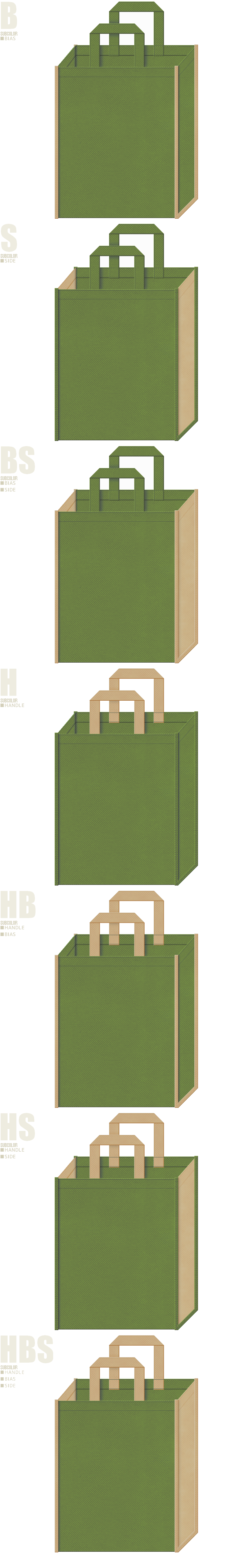 和菓子・竹製品・民芸品・樽・簾・桶・篭・草庵・茶器・陶芸の展示会用バッグにお奨めの不織布バッグデザイン:草色とカーキ色の不織布バッグ配色7パターン。