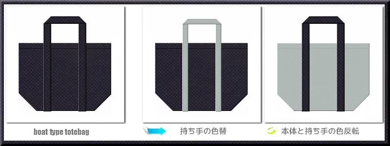 不織布舟底トートバッグ:メイン不織布カラーNo.20濃紺色+28色のコーデ
