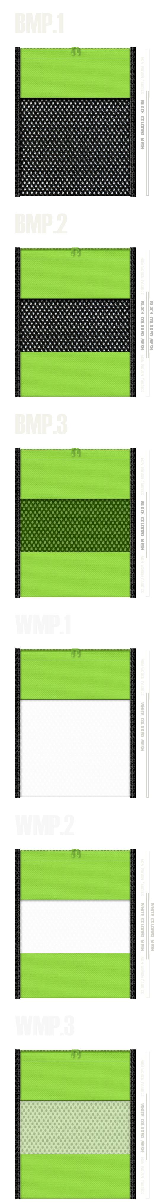 メッシュポーチのカラーシミュレーション:黒色・白色メッシュと黄緑色不織布の組み合わせ
