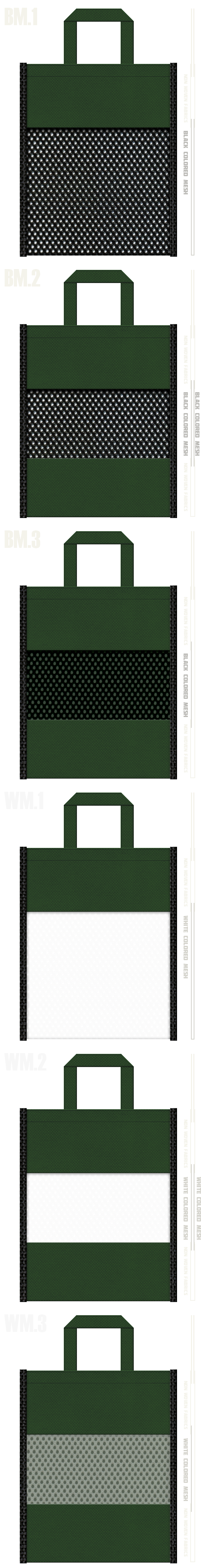 フラットタイプのメッシュバッグのカラーシミュレーション:黒色・白色メッシュと濃緑色不織布の組み合わせ