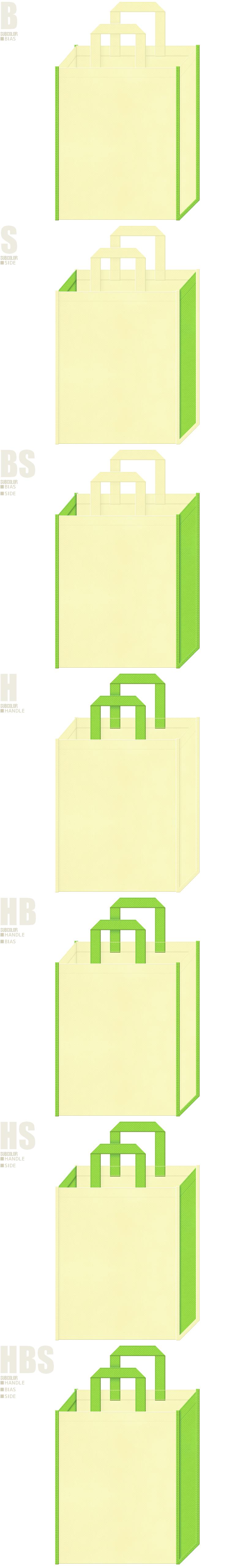 新緑季節のイベント・エコキャンペーンのバッグノベルティにお奨めの、薄黄色と黄緑色、7パターンの不織布トートバッグ配色デザイン例。