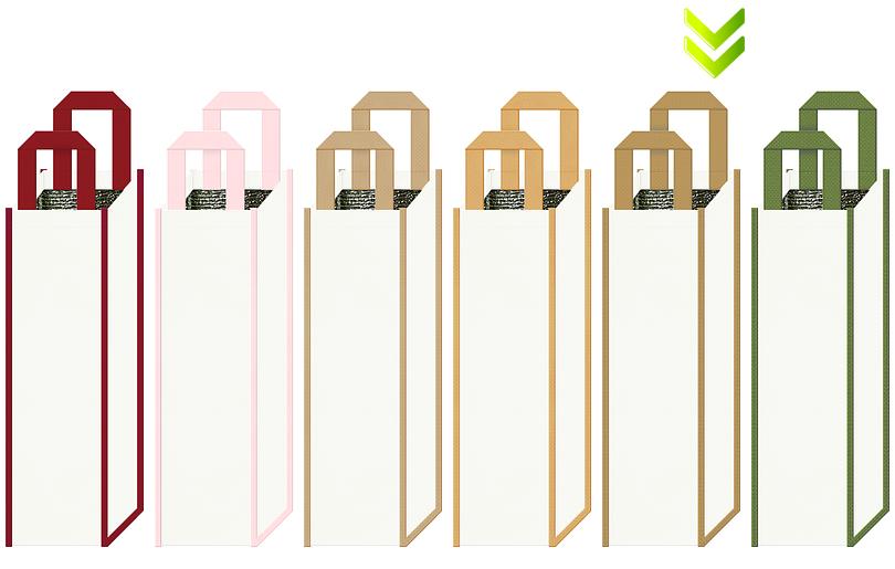 保冷リカーバッグのカラーシミュレーション:米麹をイメージした配色(オフホワイト色・エンジ色・桜色・カーキ色・薄黄土色・金黄土色・草色)