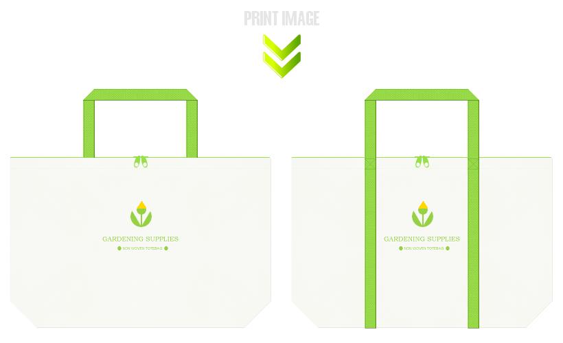 オフホワイト色と黄緑色の不織布ショッピングバッグのコーデ:水耕栽培・園芸用品にお奨めの配色です。