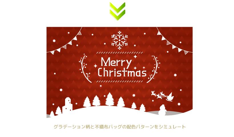 グラデーションのあるクリスマスイラストと不織布バッグのカラーをシミュレート