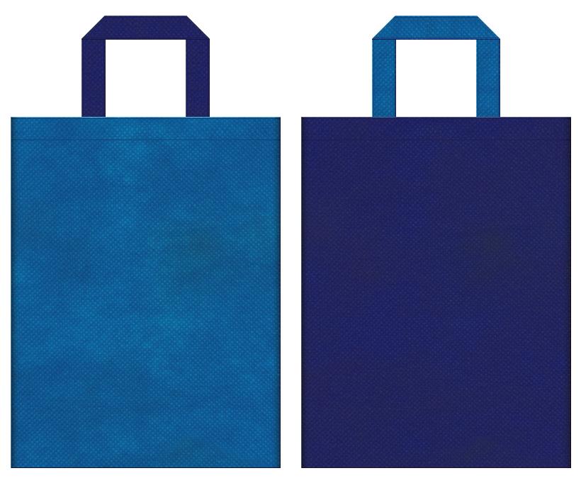 青魚・DHA・ダイビング・潜水艦・水族館・LED・IOT・センサー・人工知能・電子部品・ドライブレコーダー・防犯カメラ・情報セキュリティ・セキュリティのイベントにお奨めの不織布バッグデザイン:青色と明るい紺色のコーディネート