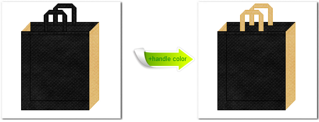 不織布No.9ブラックと不織布No.8ライトサンディーブラウンの組み合わせのトートバッグ