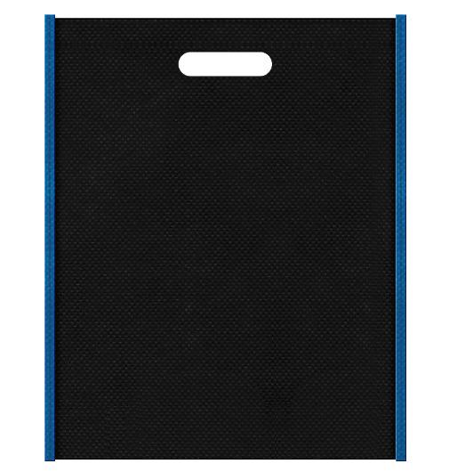 不織布バッグ小判抜き メインカラー青色とサブカラー黒色の色反転