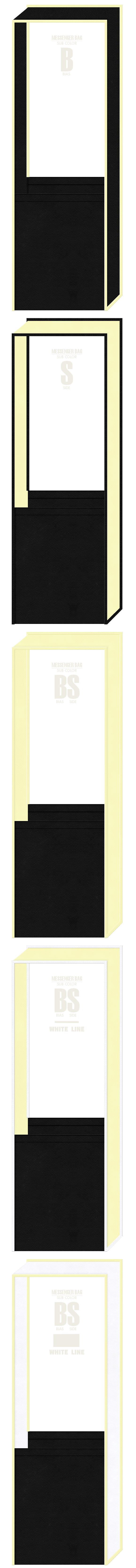 不織布メッセンジャーバッグのカラーシミュレーション(黒色・薄黄色・白色)