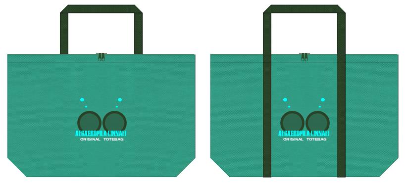 青緑色と濃緑色の不織布バッグのデザイン:観光地のショッピングバッグ