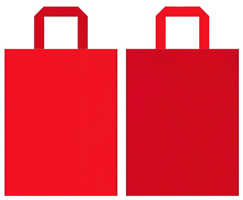 鎧兜・端午の節句・赤備え・お城イベント・茶会・邦楽演奏会・紅葉・観光・クリスマス・暖炉・ストーブ・お正月にお奨めの不織布バッグデザイン:赤色と紅色のコーディネート