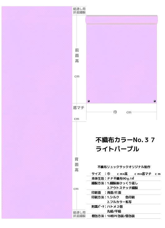 不織布巾着袋・不織布リュックサック・不織布ショルダーバッグの制作仕様書:明るいピンク色不織布