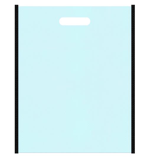 不織布バッグ小判抜き メインカラー黒色とサブカラー水色の色反転