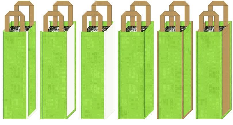 保冷ワインバッグのカラーシミュレーション(マスカット・白ワイン):黄緑色・オフホワイト色・金黄土色