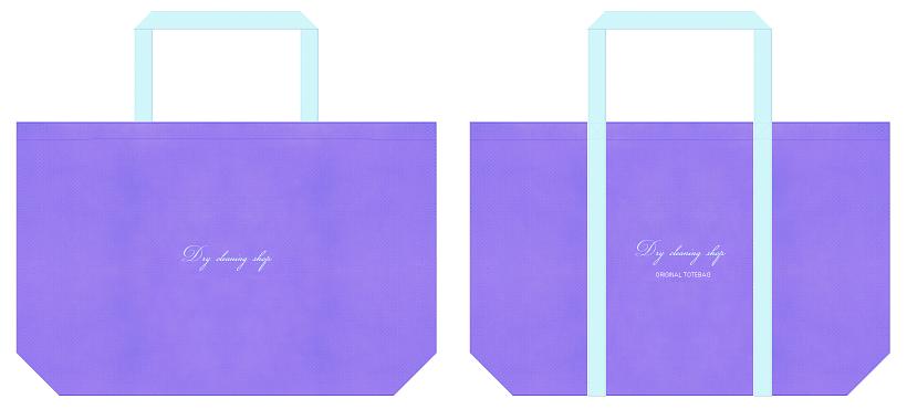 薄紫色と水色の不織布ショッピングバッグデザイン例:ランドリーバッグ