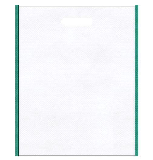 デンタルセミナーの資料配布用にお奨めの 不織布小判抜き袋のデザイン:メインカラー白色、サブカラー青緑色
