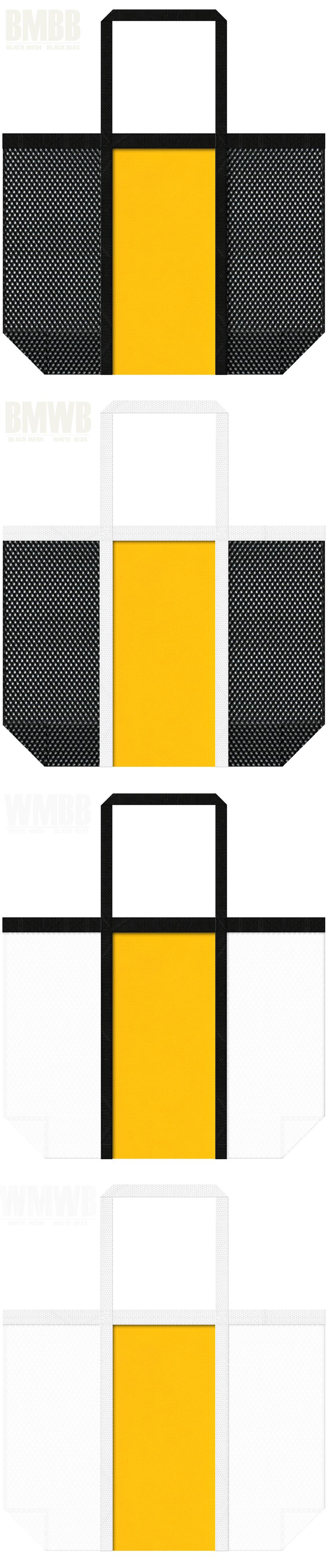 台形型メッシュバッグのカラーシミュレーション:黒色・白色メッシュと黄色不織布の組み合わせ
