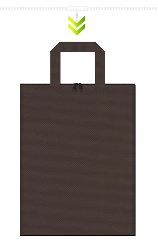 ファスナー付きのこげ茶色の不織布トートバッグ