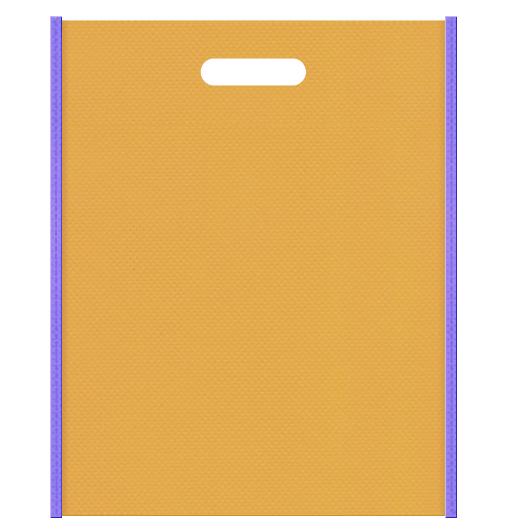 不織布小判抜き袋 メインカラー黄土色、サブカラー薄紫色