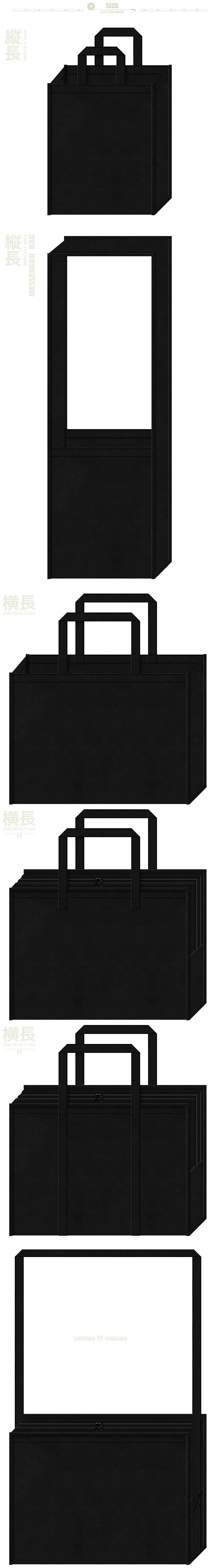 黒色の不織布トートバッグ