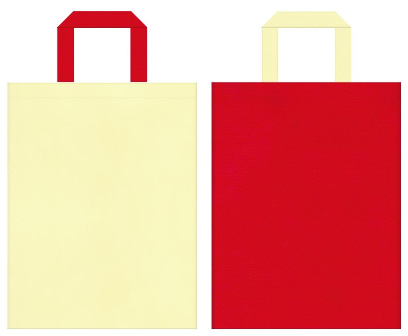 パスタ・ミートソース・トマトケチャップ・マヨネーズ・タバスコ・チーズ・ピザ・七五三・節分・ひな祭り・和風催事・キッズイベントにお奨めの不織布バッグデザイン:薄黄色と紅色のコーディネート