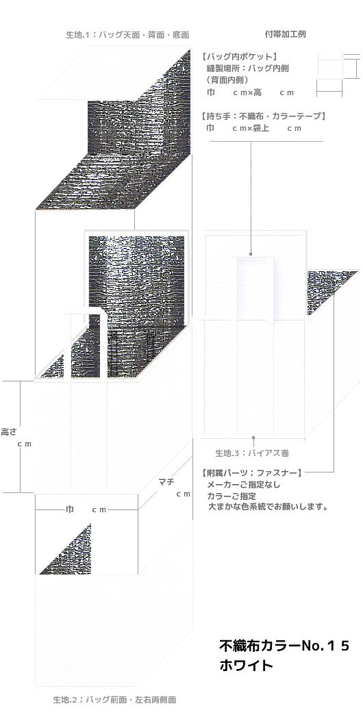 No.15 ホワイトのBOX型不織布保冷バッグフリーイラスト