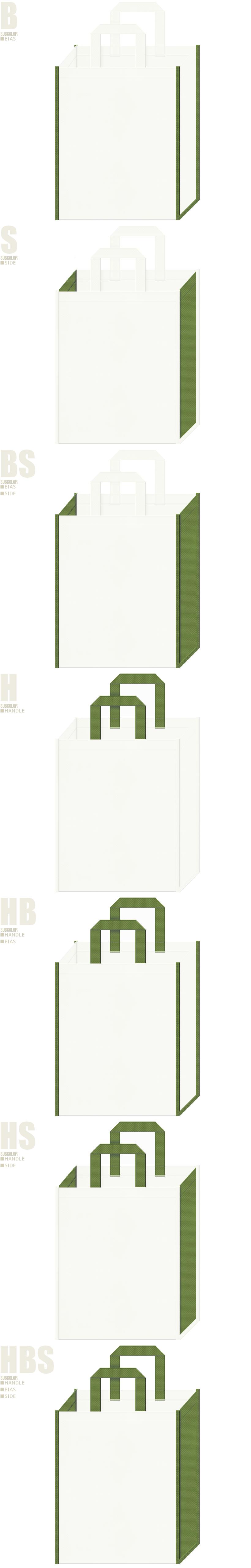 オフホワイト色と草色、7パターンの不織布トートバッグ配色デザイン例。和菓子見本市・和風商品、造園用品の展示会用バッグにお奨めです。