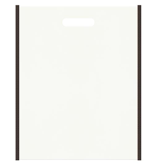 不織布小判抜き袋 メインカラーオフホワイト色、サブカラーこげ茶色