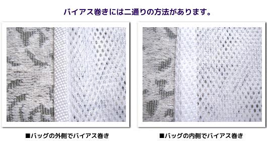 外バイアス巻き縫製と内バイアス巻き縫製