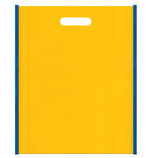 セミナー資料配布用のバッグにお奨めの不織布小判抜き袋デザイン:メインカラー黄色、サブカラー青色