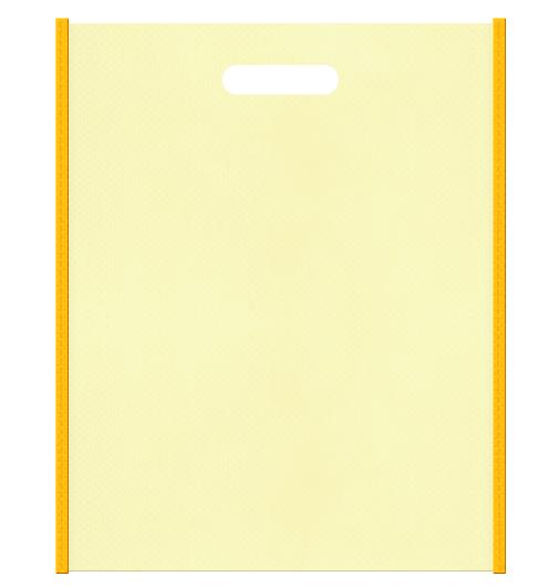 セミナー資料配布用のバッグにお奨めの不織布小判抜き袋デザイン:メインカラー薄黄色、サブカラー黄色