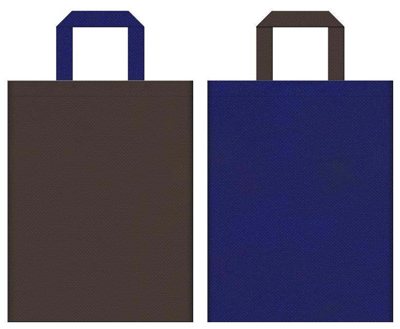 廃屋・地下牢・迷路・ホラー・ミステリー・アクションゲーム・シューティングゲーム・対戦型格闘ゲーム・ゲームのイベントにお奨めの不織布バッグデザイン:こげ茶色と明るい紺色のコーディネート