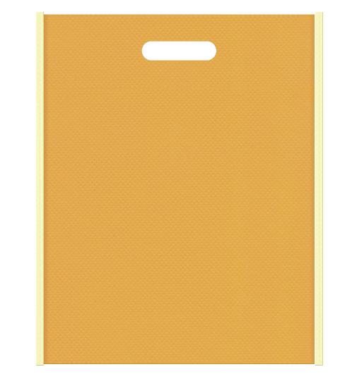 不織布小判抜き袋 メインカラー黄土色、サブカラー薄黄色