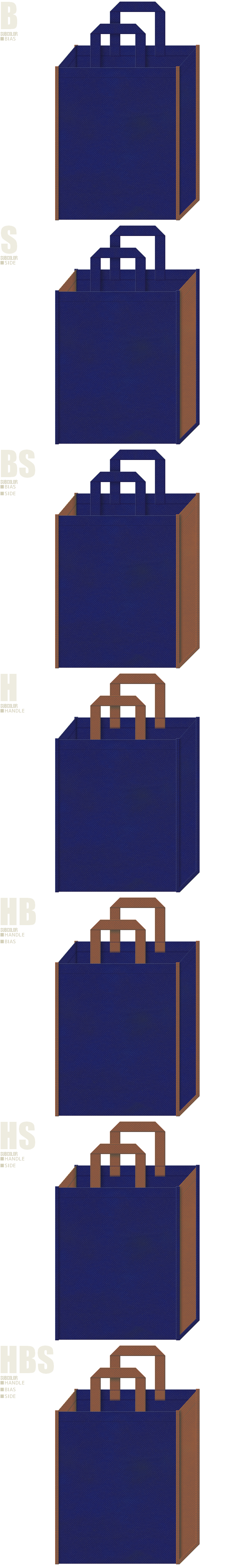不織布バッグのデザイン:明るい紺色と茶色の配色7パターン