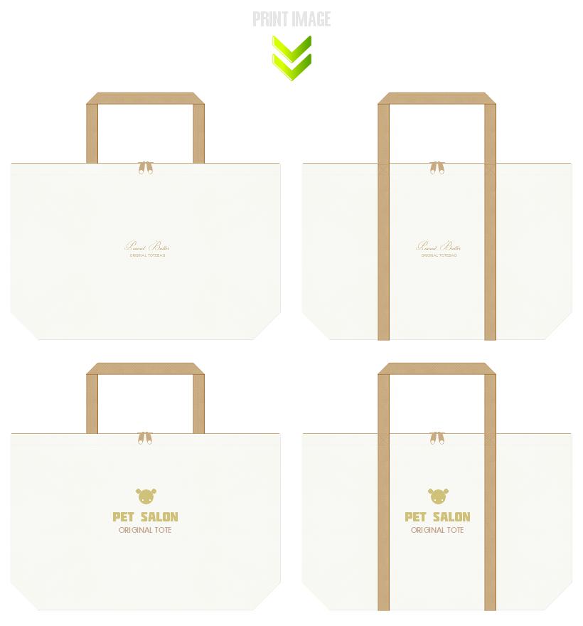 不織布バッグのデザイン2点:1.ピーナツバター 2.ペットサロン