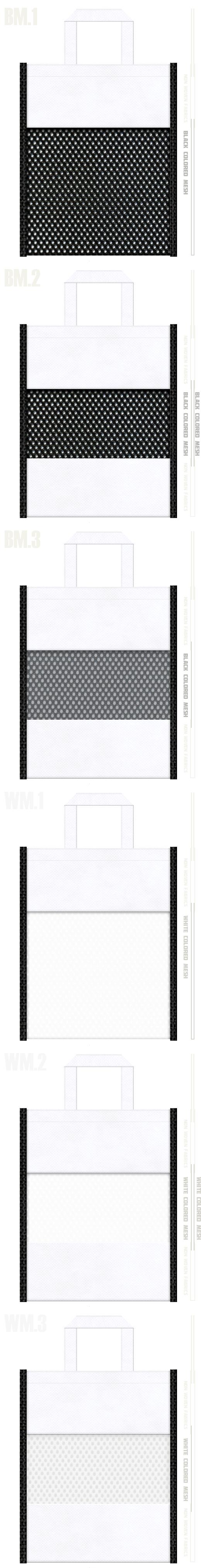 フラットタイプのメッシュバッグのカラーシミュレーション:黒色・白色メッシュと白色不織布の組み合わせ