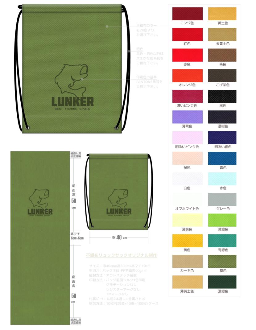 不織布バッグのサブスクリプションサービス.2:ロゴを印刷した不織布ショルダーバッグのイメージデザインのご提示