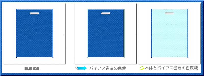 不織布小判抜き袋:不織布カラーNo.22スカイブルー+28色のコーデ