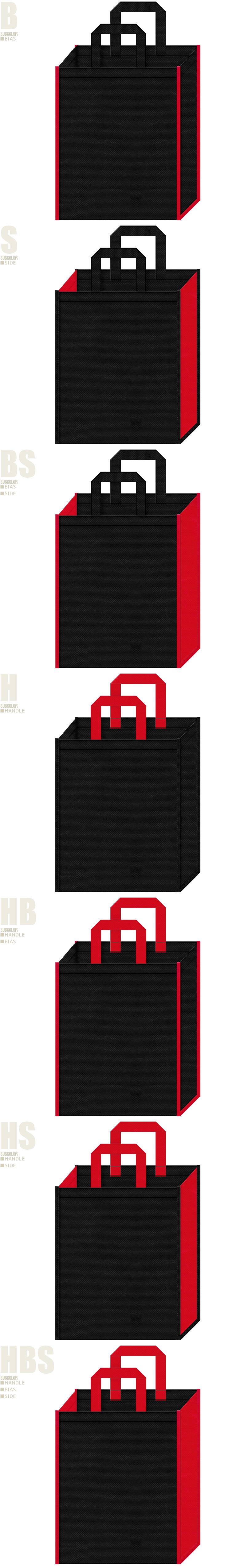 黒色と紅色、7パターンの不織布トートバッグ配色デザイン例。スポーティーファッションにお奨めです。
