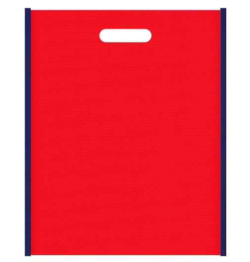 スポーツイベントにお奨めの不織布小判抜き袋デザイン。メインカラー赤色とサブカラー明るめの紺色