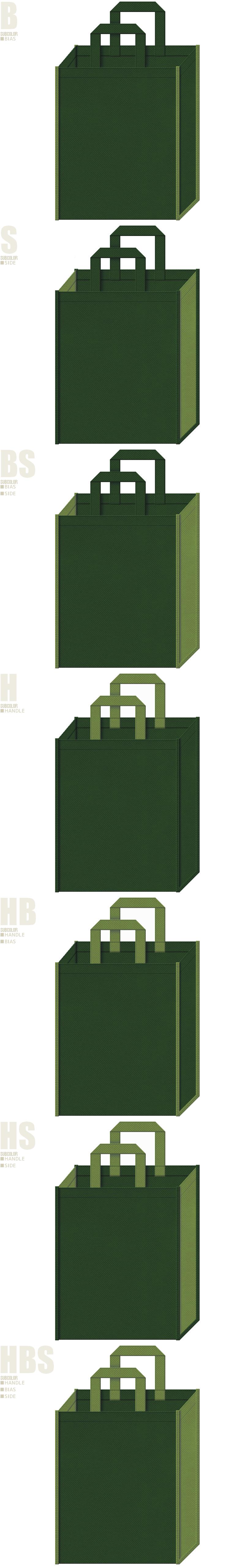 濃緑色と草色、7パターンの不織布トートバッグ配色デザイン例。盆栽・園芸・造園用品の展示会用バッグにお奨めです。
