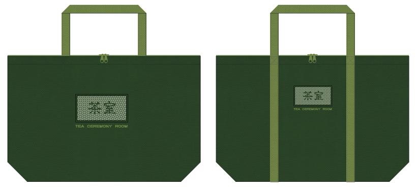 濃緑色・深緑色と草色の不織布バッグデザイン:茶室・和風住宅展示場のノベルティ・和柄のエコバッグ