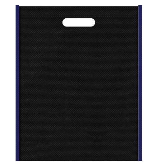 不織布バッグ小判抜き メインカラー黒色とサブカラー明るめの紺色